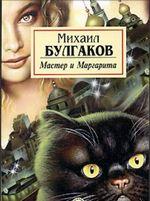 Моя лучшая подборка литературы для чтения - М.Булгаков Мастер и Маргарита