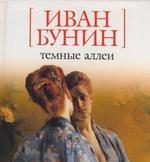 Женские книги - И.Бунин Темные Аллеи