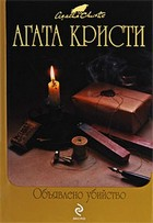 Книги для женщин - Агата Кристи