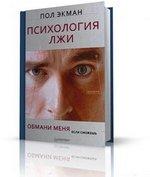 Психология лжи Пола Экмана - книги лучшие для женщин