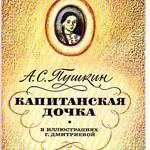 Что прочитать на досуге - А.С.Пушкин Капитанская дочка