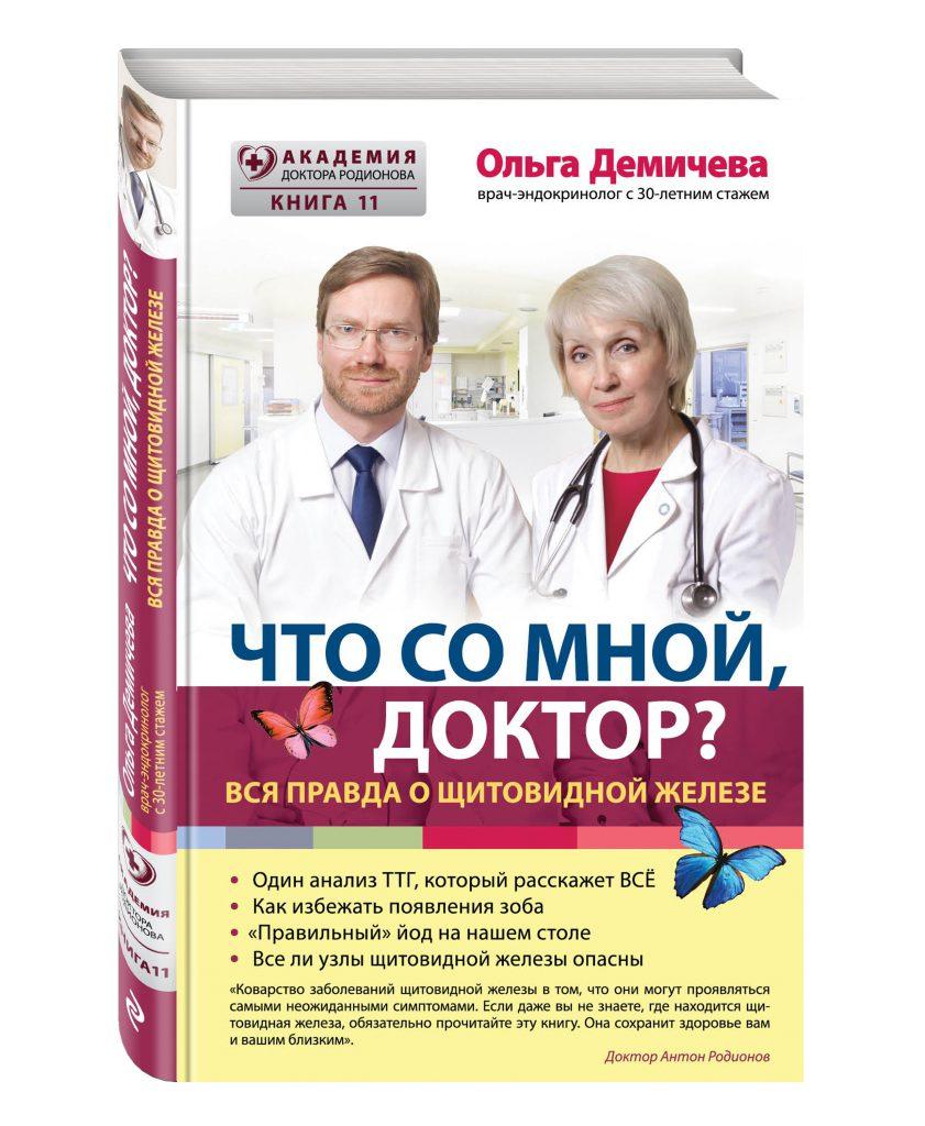 Что со мной доктор