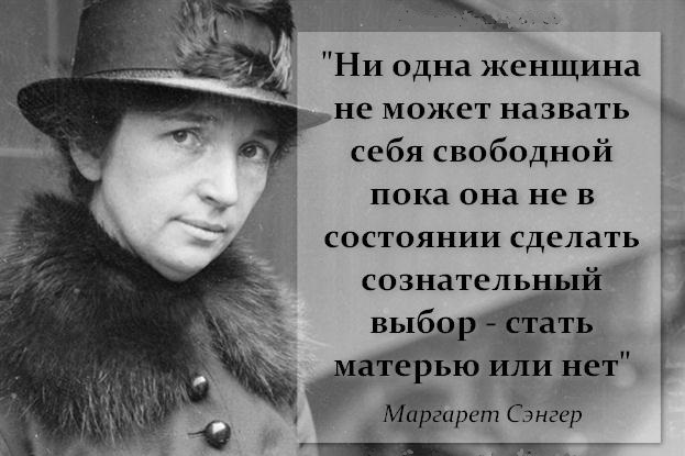 Маргарет Зангер