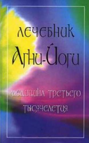 Лечебник Агни-Йоги