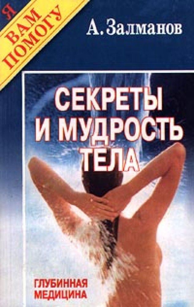 Залманов А. С.