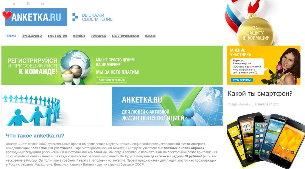 Сайт Анкетка