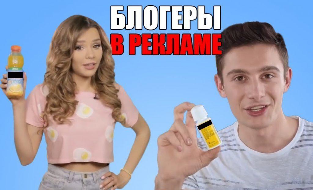 Блогеры рекламируют товары