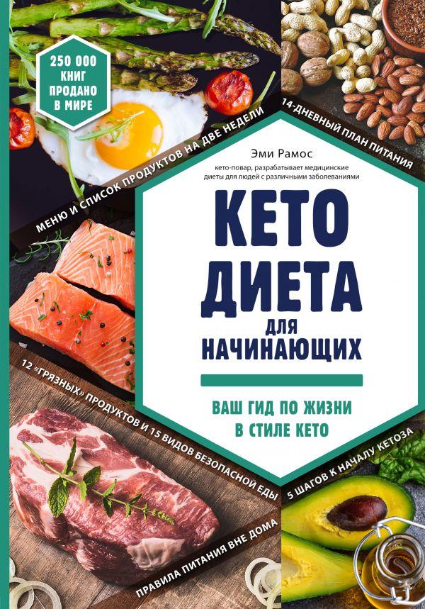 Кето-диета для начинающих. Ваш гид по жизни в стиле Кето