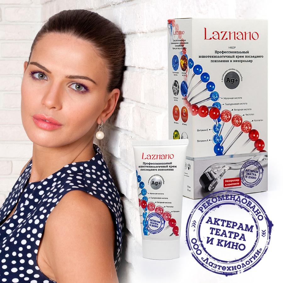 Крем для лица Laznano - профессиональная нанокосметика будущего